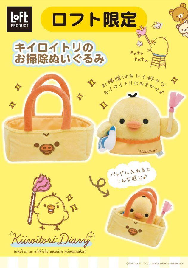 Clean Neat Kiiroitori X Loft 180 Love Toys And