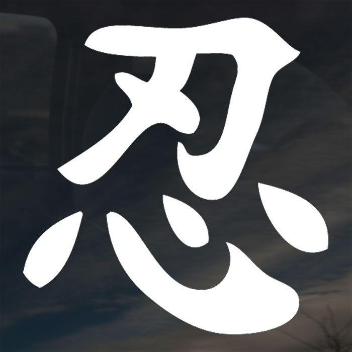 Kanji Endure/Patience Sticker Kanji Endure/Patience ...