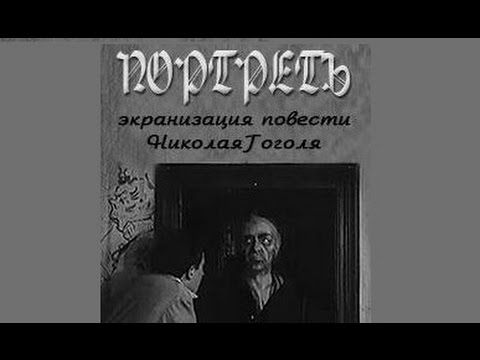 Портрет - 1915  Старый российский фильм ужасов