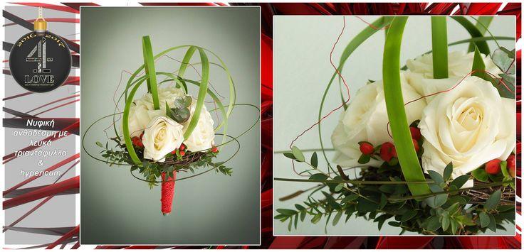 #Νυφική #ανθοδέσμη με λευκά #τριαντάφυλλα και #hypericum- #4LOVEgr - Floral Artist Ντίνος Μαβίδης