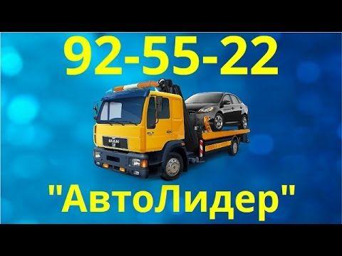 Эвакуатор круглосуточно Оренбург