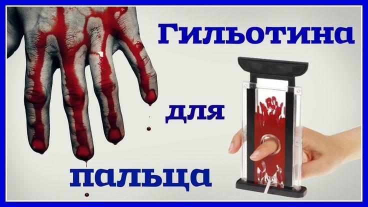 Гильотина для пальца Finger Cutter
