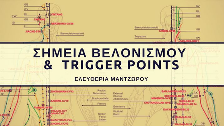 Σημεία βελονισμού και trigger points