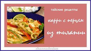 be healthy-page: карри с перцем из тилапии