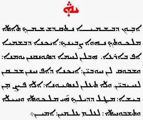 Está escrita en arameo, en una piedra blanca de mármol, en Jerusalén, en el Monte de los Olivos.