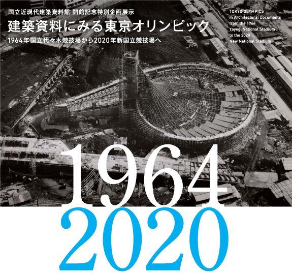 開館記念特別企画展示「建築資料にみる東京オリンピック-1964年国立代々木競技場から2020年新国立競技場へ」