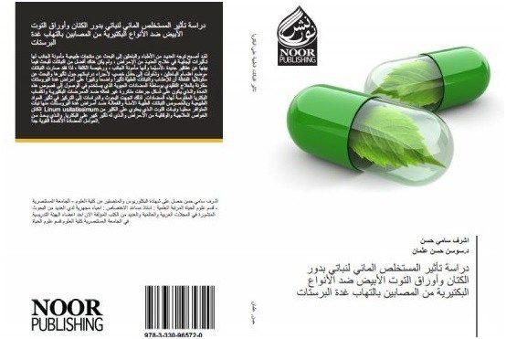 كلية العلوم بالجامعة المستنصرية تصدر كتابا عن إلتهاب غدة البروستات