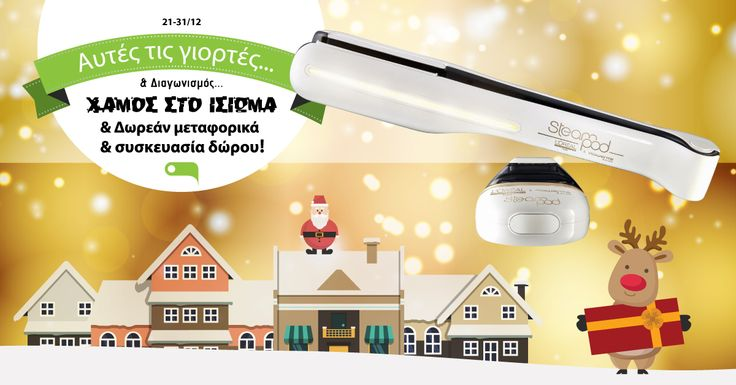 Τα Δώρα από το inatural συνεχίζονται! Σήμερα με τις αγορές σου: ① μπαίνεις στην κλήρωση για ένα SteamPod της L'Oréal Professionnel ② έχεις δωρεάν μεταφορικά ③ επιλέγεις δωρεάν συσκευασία δώρου  #χριστουγεννα #δωρο #κληρωση #δωρεαν
