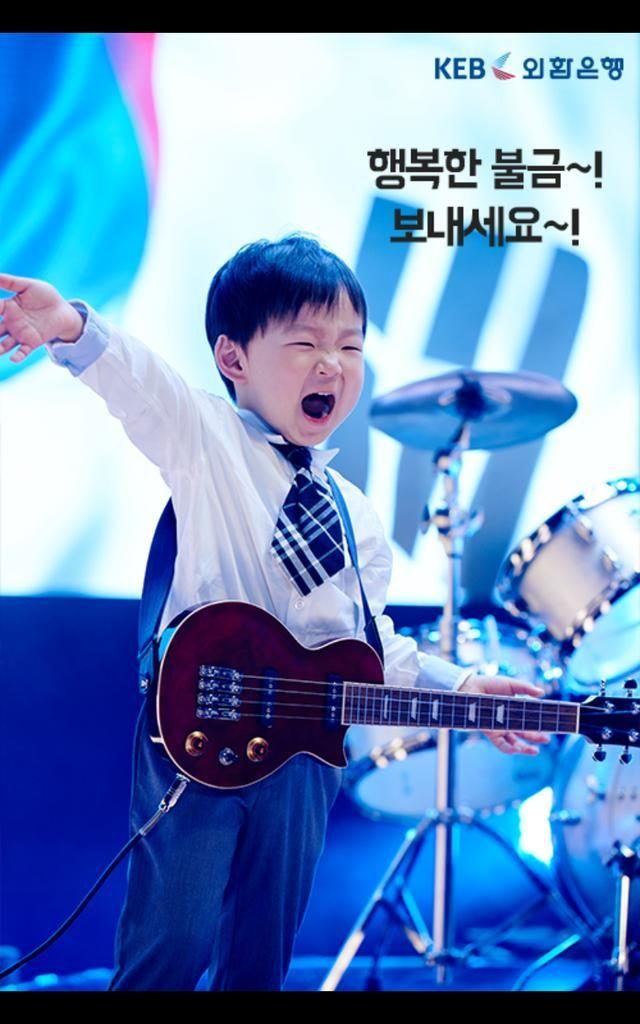 2015: Song Daehan Hana Bank Card CF