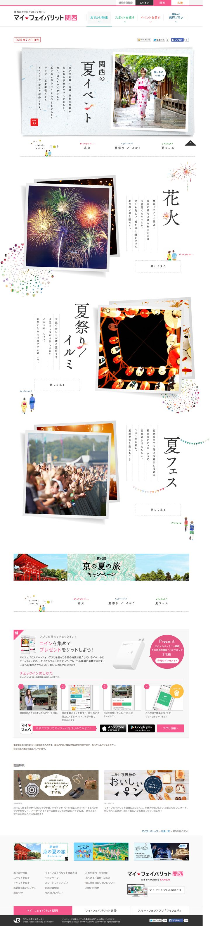 photo layout / typography / illust @ http://www.my-fav.jp/feature/95/