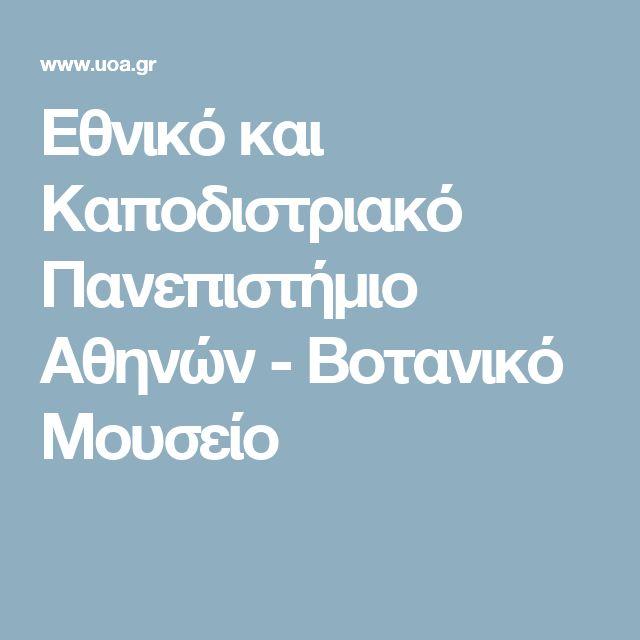 Εθνικό και Καποδιστριακό Πανεπιστήμιο Αθηνών - Βοτανικό Μουσείο