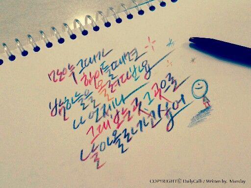 Calligraphy, 캘리그라피, 윤하, 혜성
