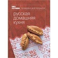 Русская домашняя кухня