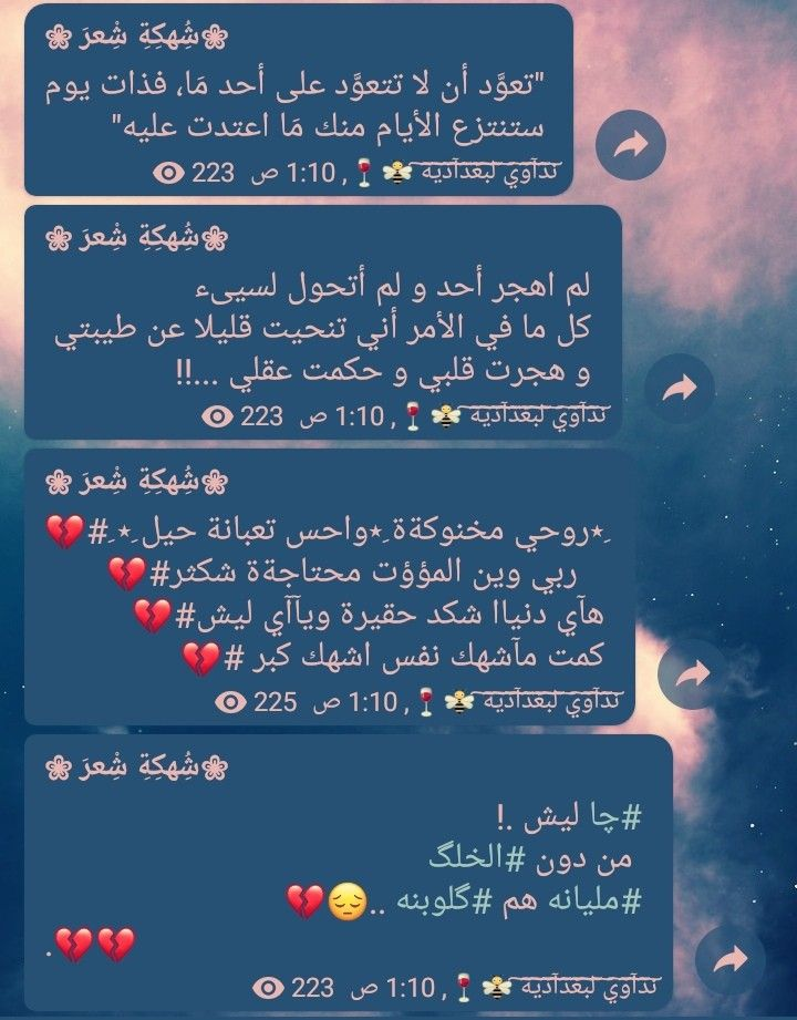 Pin By بنوشة كيوت On أشعار غزل Slg 10 Things Sal
