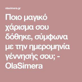 Ποιο μαγικό χάρισμα σου δόθηκε, σύμφωνα με την ημερομηνία γέννησής σου; - OlaSimera