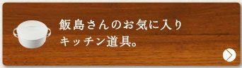 飯島さんのお気に入りキッチン道具