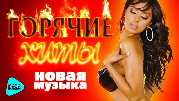 Горячие Хиты, Новая музыка ТОП 50 Зима 2016