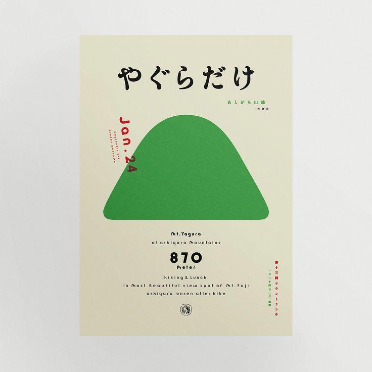 Mt.Lunch 13 登山イベントポスター #poster