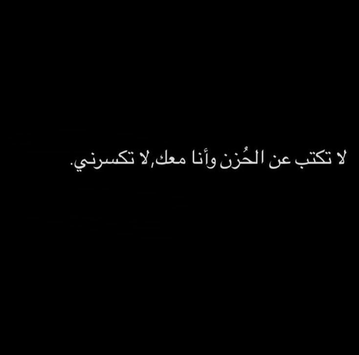 Pin By A S K On ثقب أسود Funny Arabic Quotes Quran Quotes Inspirational Wisdom Quotes Life