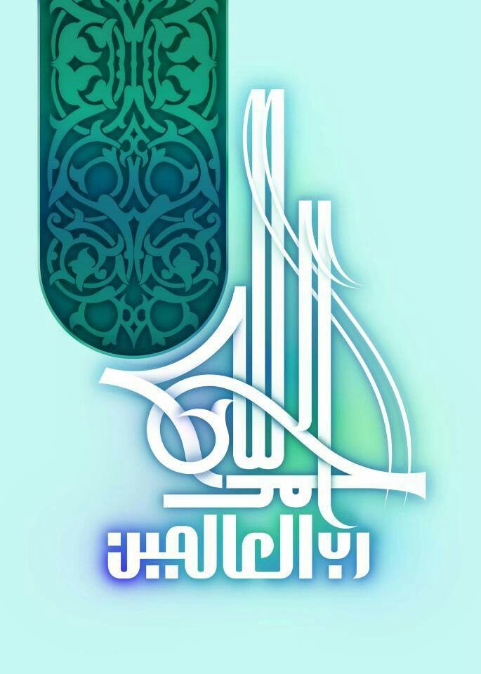 Arabic calligraphy الحمد لله رب العالمين All praise and thanks to Allah the exalted, the Lord of the universe ...