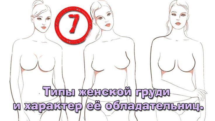 Женская грудь.  Типы и характер её обладательниц