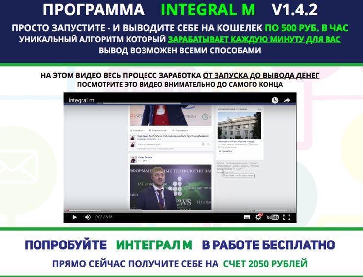 «INTEGRAL M V1.4.2» — произвол мошенника!