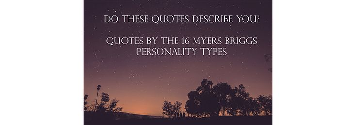 When you figure out your MBTI type, it's amazing to know that there are other people out there who think the same way you do! These quotes can be a fun way to see how you relate to other famous people with your type. Let me know what you think! Albert Einstein, an INTP Clint …