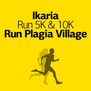 The Ikaria 5K & 10K- Run Plagia Village 2015, taking place at the picturesque village of Plagia, built on the mountain slopes, is offering runners the chance to enjoy pure nature, wild beauty, stunning mountain landscapes, unspoiled beaches, therapeutic hot springs and friendly people.
