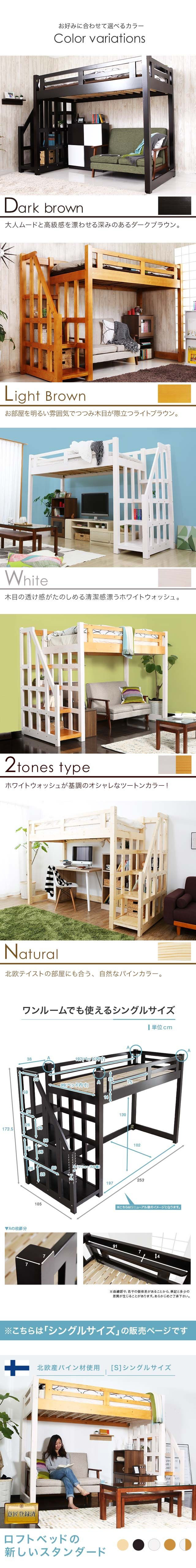 ロフトベッド システムベッド 木製ベッド 階段 シングル。ロフトベッド 木製 シングル ハイタイプ 宮付き 階段 北欧産パイン材使用 頑丈 ロフトベッド 木製ベッド 2段ベッド 子供 子供部屋 子供ベッド 新生活