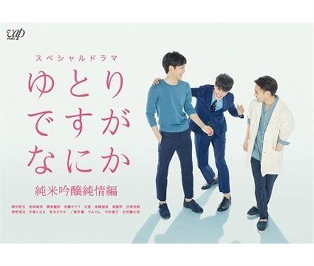 良かったーBD発売あるー✨ | 「ゆとりですがなにか 純米吟醸純情編」Blu-ray: 番組・映画グッズ | 日テレ通販 日本テレビのショッピングサイト