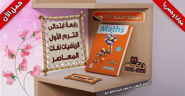 حصريا كتاب المعاصر في الماث للصف الرابع الابتدائي الترم الاول 2019 Math December Holidays Book Cover