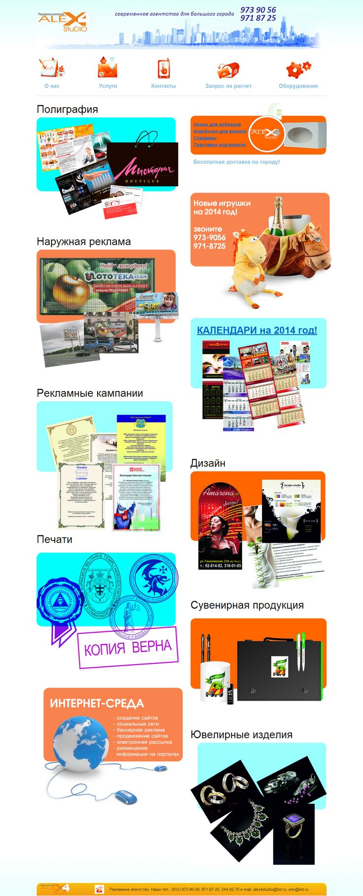 http://www.a4s.ru/