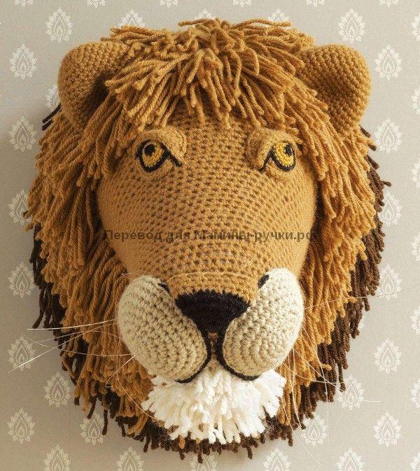 """Вязаный крючком декор """"Голова льва"""""""
