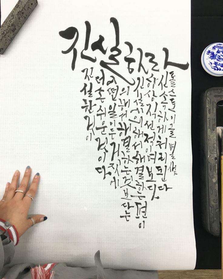 Hangul calligraphy by byulsam