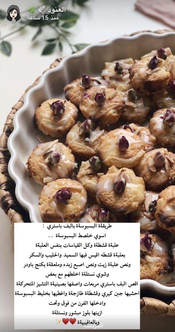 Pin By Pink On منوعات In 2020 Yummy Food Dessert Yummy Food Recipes
