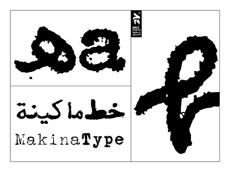 29LT Makina Typeface. Name Meaning: Machine Category: Text Type Arabic Style: Simplified Naskh Latin Style: Mono-linear & Mono-width Type Weights: Light, Regular and Bold. 3 Weights Scripts/Languages: Arabic and Latin scripts covering the Arabic, Persian, Urdu and Western European languages.  Features: Arabic Ligatures and stylistics sets to mimic random typewriter  Number of Glyphs: 900+ Type Designer: Pascal Zoghbi
