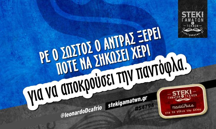 Ρε ο σωστός ο άντρας  @leonardoDcafrio - http://stekigamatwn.gr/s4794/