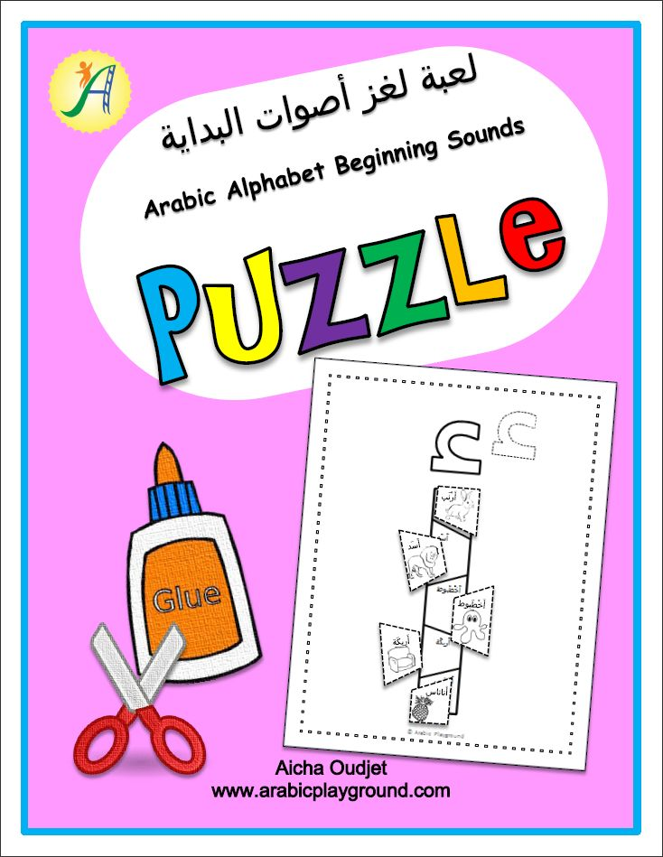 www.arabicplayground.com Arabic Puzzle Worksheets | Arabic Playground. This Arabic worksheet puzzle is a fun activity where the kids will be able to have fun coloring cutting and gluing the pieces on the worksheet mat