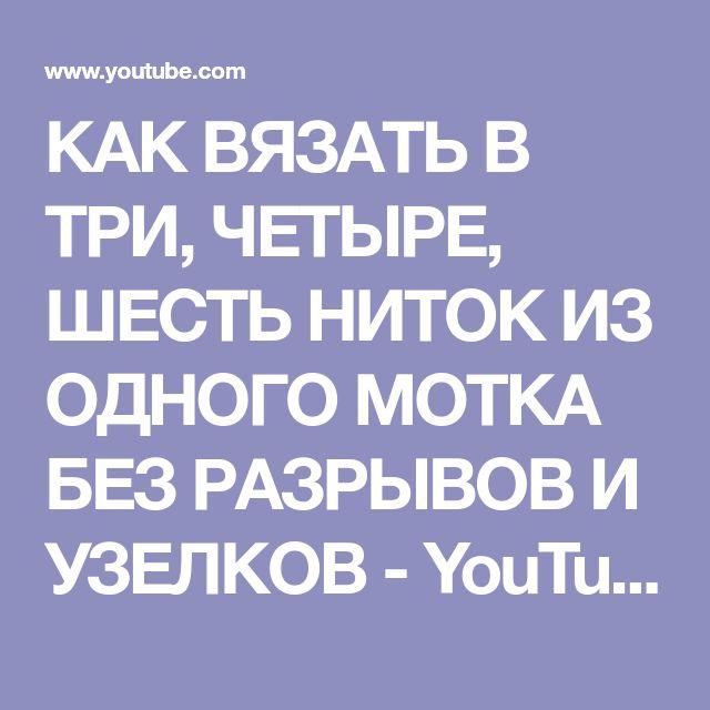КАК ВЯЗАТЬ В ТРИ, ЧЕТЫРЕ, ШЕСТЬ НИТОК ИЗ ОДНОГО МОТКА БЕЗ РАЗРЫВОВ И УЗЕЛКОВ - YouTube