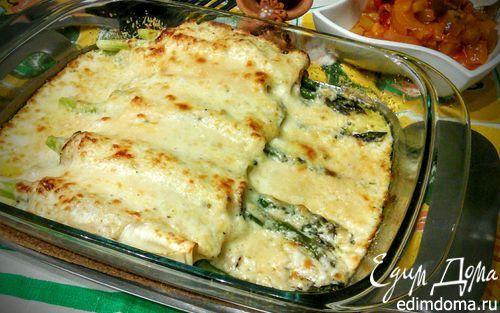 Каннеллони со спаржей под соусом бешамель  | Кулинарные рецепты от «Едим дома!»