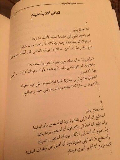 كتاب انا بخير