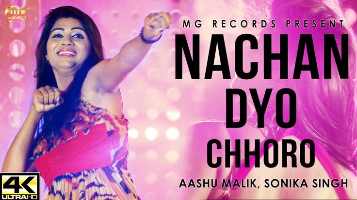 NEW HARYANVI DJ SONG | NACHAN DYO CHHORO | SONIKA SINGH | LATEST HARYANV...