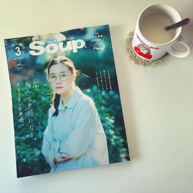 おしらせ soup.Magazine3月号次世代カルチャー女子特集でhelmetunderground&riko 紹介されています 雑誌にインタビューをして頂くのは初めてのことお声掛け頂きどうもありがとうございました 本屋さんに行った際は良かったらcheckしてみてください#soupmagazine#甘酒 by rikohelmet
