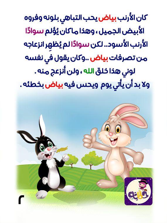 قصة أبيض المغرور قصة الأرنب المغرور بتطبيق حكايات بالعربي قصص مصورة للاطفال Character Family Guy Fictional Characters