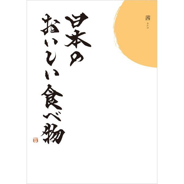 日本のおいしい食べ物 <茜[あかね]>|日本のおいしい食べ物|贈り物をテーマにしたカタログギフトも充実のギフト専門店~antina gift studio(アンティナ・ギフト・スタジオ)。引出物、内祝いに。