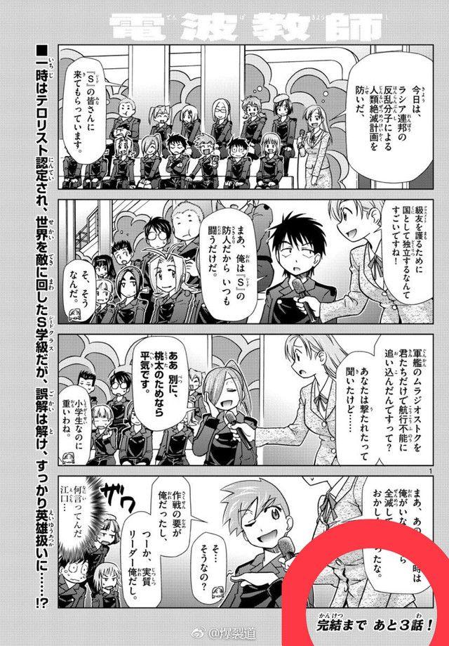 """Ultimate Otaku Teacher"" Manga Ending in 3 Chapters?"