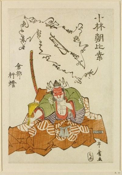 歌川豊広 (Utagawa Toyohiro) Woodblock print. Kabuki. Actor as medieval hero, with poem written in reverse, name of poet to left. Kobayashi Asahina. British Museum -