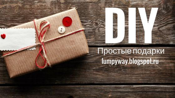 Lumpy Way: DIY: Простые подарки своими руками. Часть 1