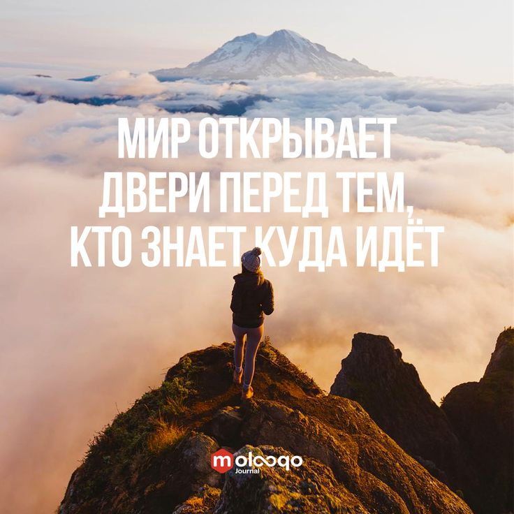 Мотивационная картинка успех