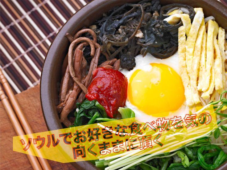 その国をよく理解するには、その国の料理をいただくのが一番。ソウルには数々の韓国風スナックが揃います。この料理のパラダイスでその味と香りを堪能してください。